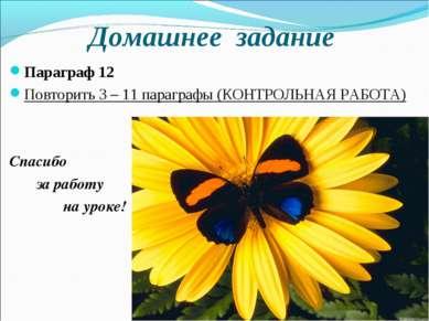 Домашнее задание Параграф 12 Повторить 3 – 11 параграфы (КОНТРОЛЬНАЯ РАБОТА) ...
