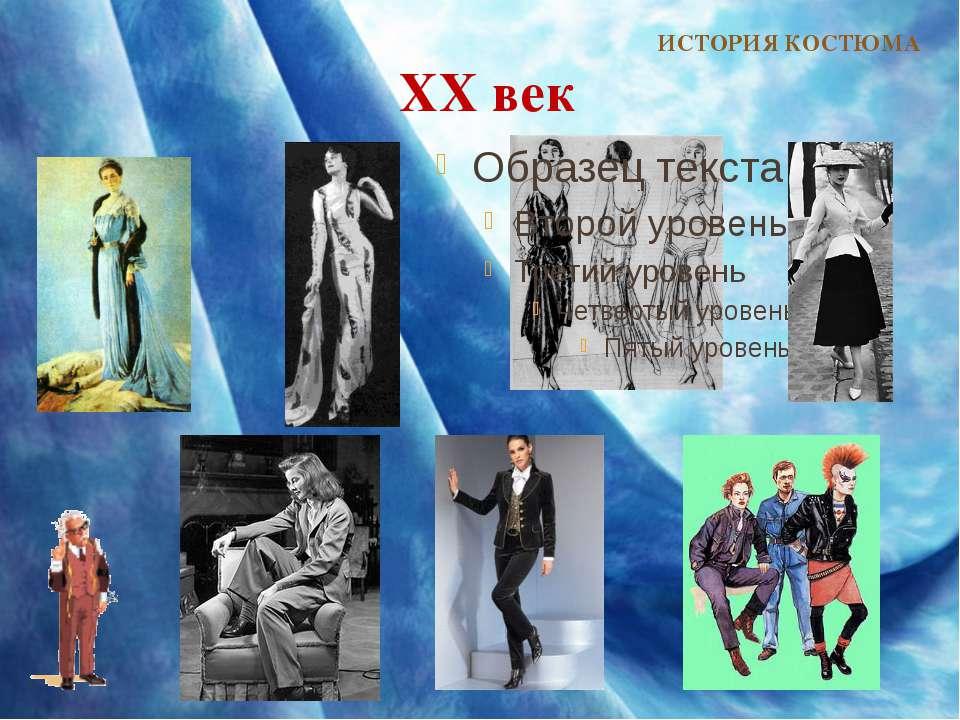 XX век ИСТОРИЯ КОСТЮМА
