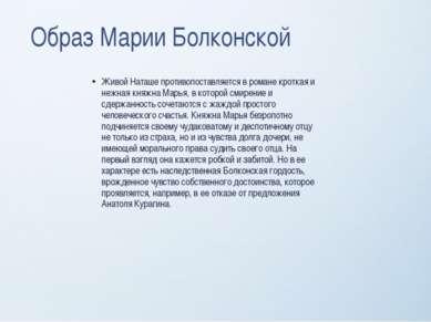 Образ Марии Болконской Живой Наташе противопоставляется в романе кроткая и не...