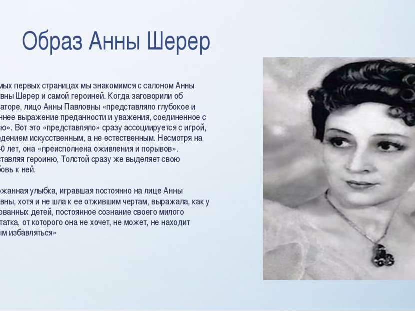 Образ Анны Шерер На самых первых страницах мы знакомимся с салоном Анны Павло...