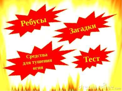 Т Ребусы К , , КОСТЁР