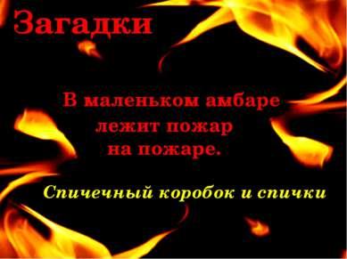 Загадки Красный бык стоит дрожит, чёрный бык на небо бежит Огонь и дым