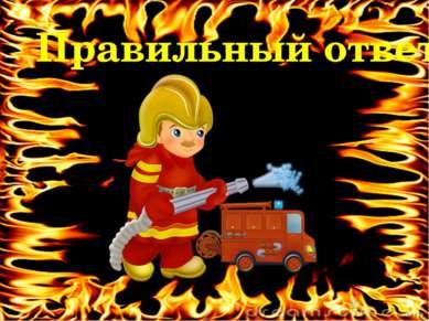 Запомните самое главное правило не только при пожаре, но и при любой другой о...