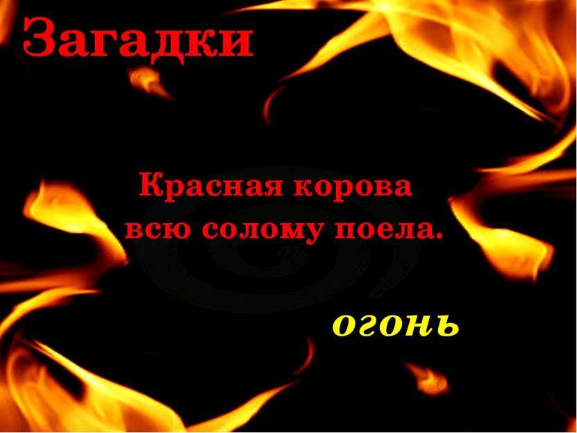 Загадки В маленьком амбаре лежит пожар на пожаре. Спичечный коробок и спички