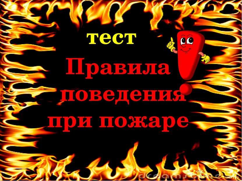 Если загорелась одежда надо: Бегать в горящей одежде, чтобы загасить пламя. 2...
