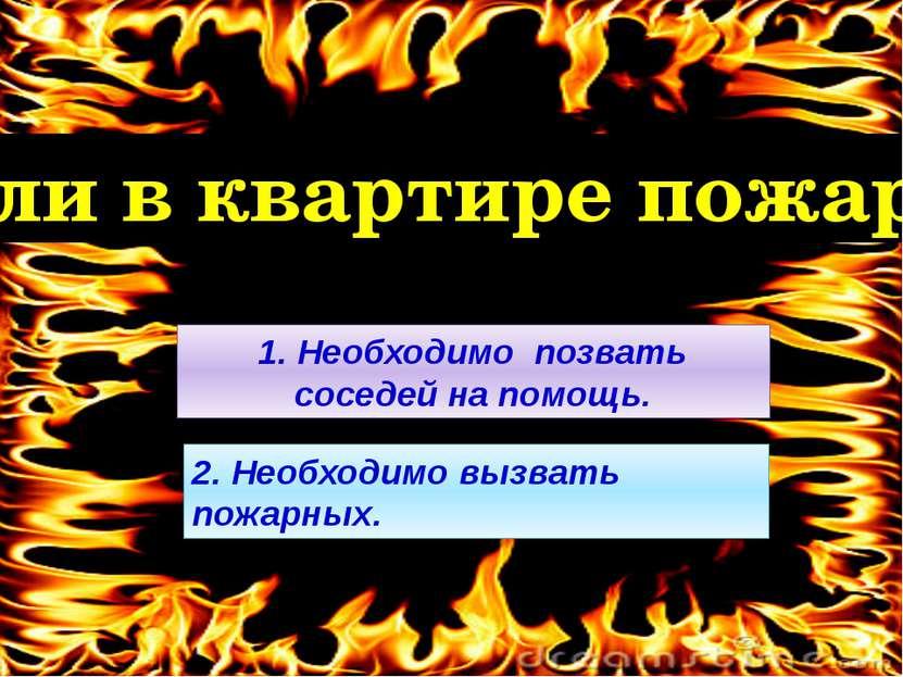 Если ты покинул горящее помещение, то 2. Плотно закрой все двери. 1. Оставь в...