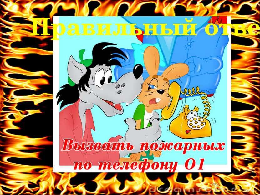 Средства для тушения огня