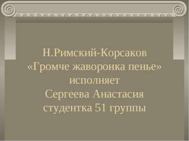 Н.Римский-Корсаков «Громче жаворонка пенье» исполняет Сергеева Анастасия студ...