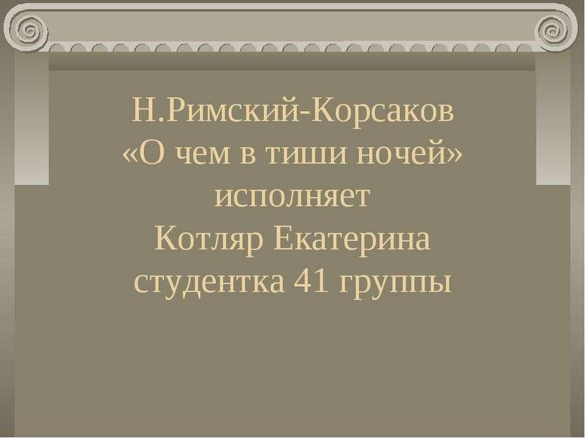 Н.Римский-Корсаков «О чем в тиши ночей» исполняет Котляр Екатерина студентка ...