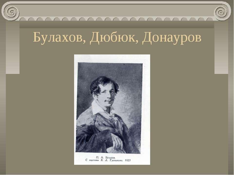 Булахов, Дюбюк, Донауров