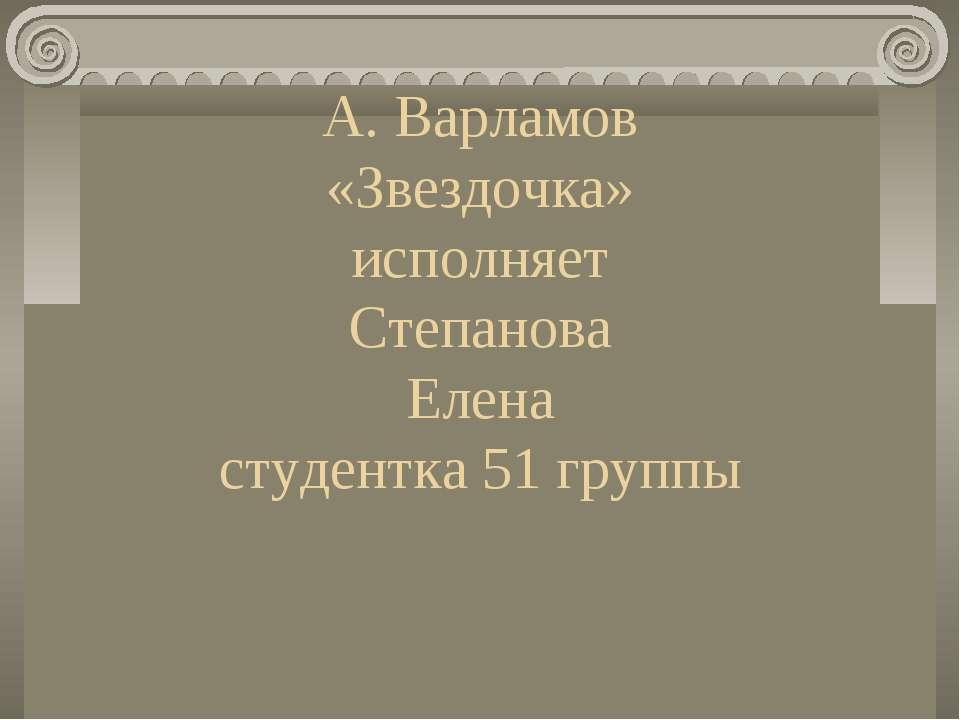 А. Варламов «Звездочка» исполняет Степанова Елена студентка 51 группы