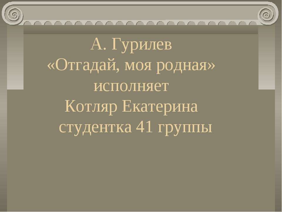 А. Гурилев «Отгадай, моя родная» исполняет Котляр Екатерина студентка 41 группы