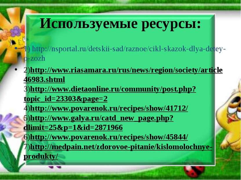 Используемые ресурсы: 1) http://nsportal.ru/detskii-sad/raznoe/cikl-skazok-dl...