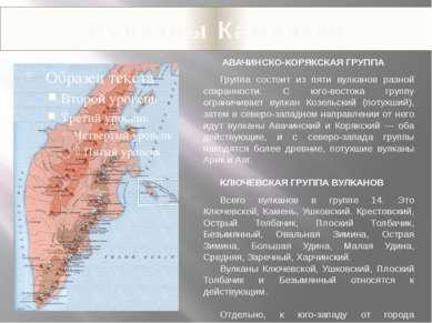Вулканы Камчатки АВАЧИНСКО-КОРЯКСКАЯ ГРУППА Группа состоит из пяти вулканов р...