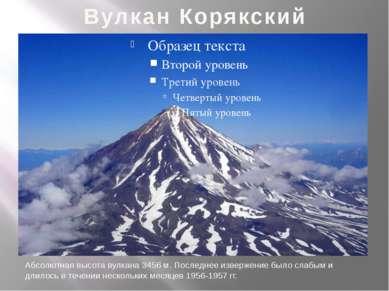 Вулкан Корякский Абсолютная высота вулкана 3456 м. Последнее извержение было ...