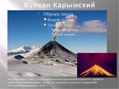 Вулкан Карымский Высота конуса 1536 м. В наше время вулкан Карымский относитс...