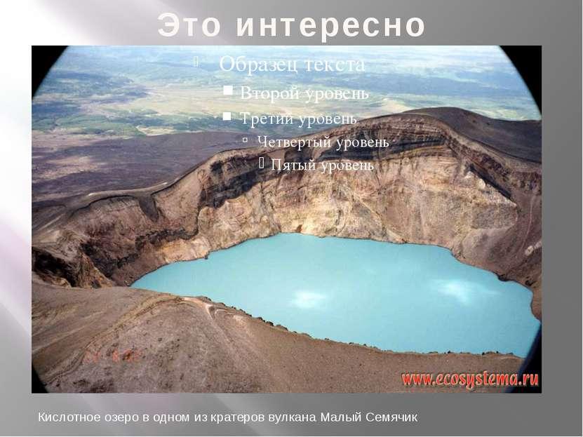 Это интересно Кислотное озеро в одном из кратеров вулкана Малый Семячик