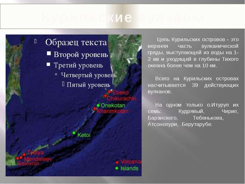 Курильские вулканы Цепь Курильских островов - это верхняя часть вулканической...