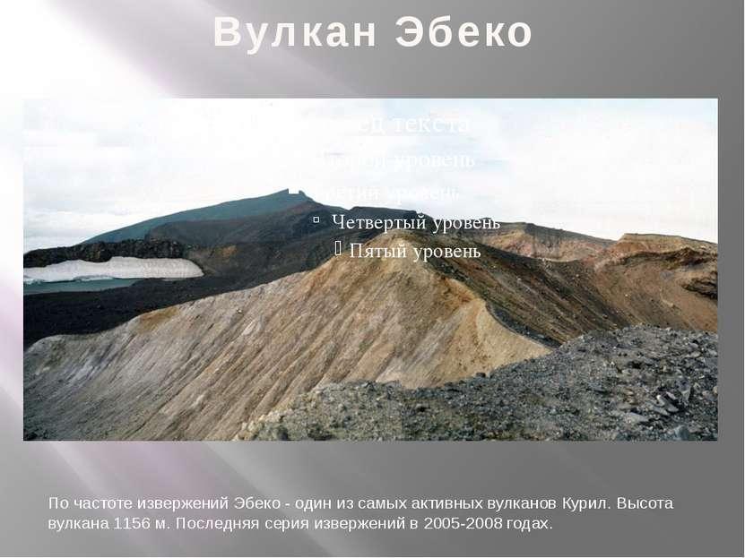Вулкан Эбеко По частоте извержений Эбеко - один из самых активных вулканов Ку...