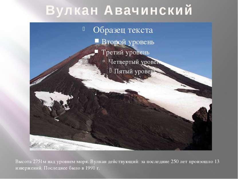 Вулкан Авачинский Высота 2751м над уровнем моря. Вулкан действующий: за после...