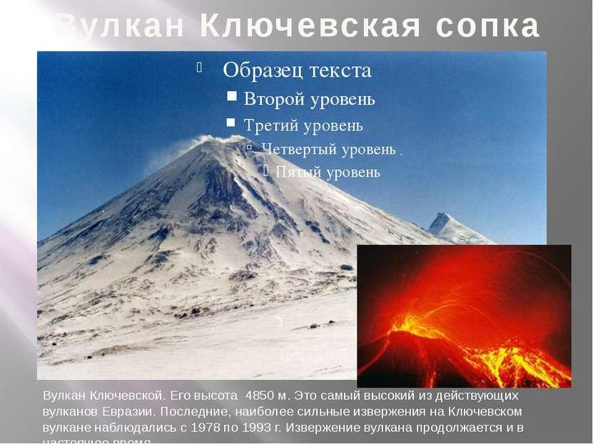 Вулкан Ключевская сопка Вулкан Ключевской. Его высота 4850 м. Это самый высок...