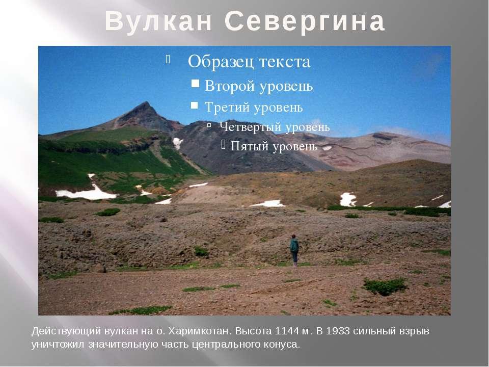Вулкан Севергина Действующий вулкан на о. Харимкотан. Высота 1144 м. В 1933 с...