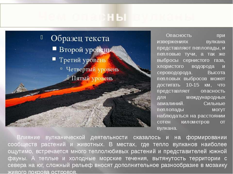 Чем опасны вулканы Опасность при извержениях вулкана представляют пеплопады, ...