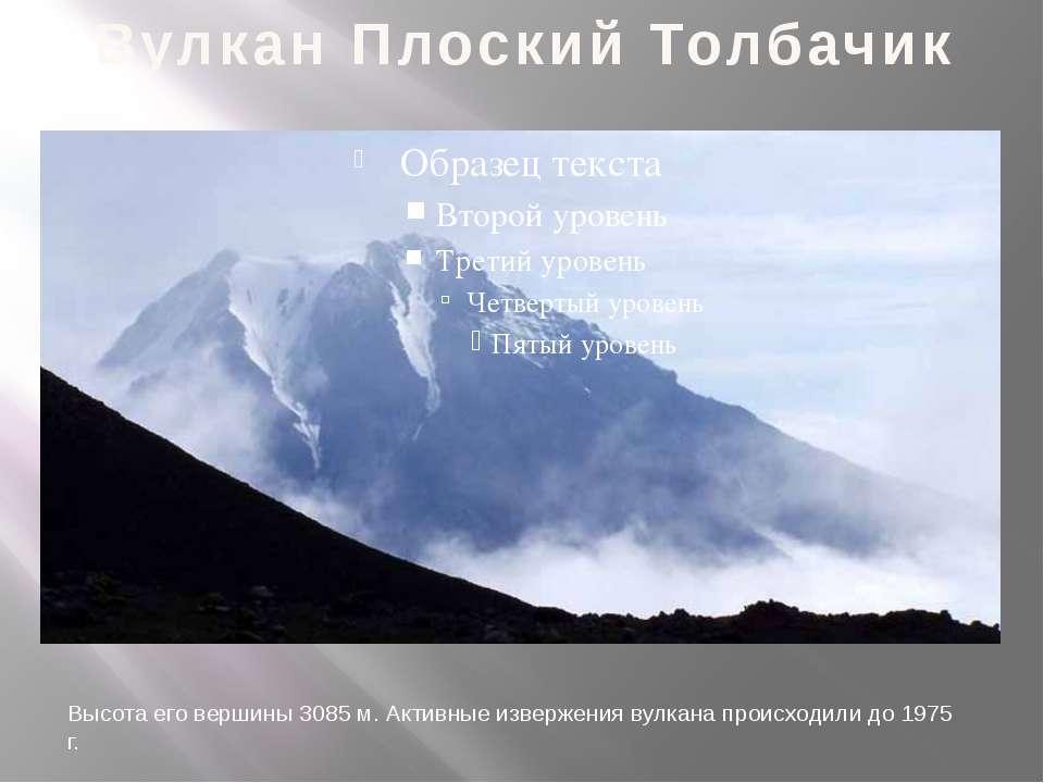 Вулкан Плоский Толбачик Высота его вершины 3085 м. Активные извержения вулкан...