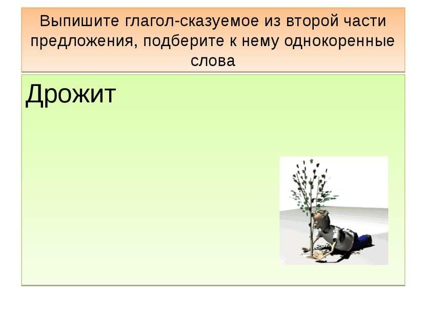 Выпишите глагол-сказуемое из второй части предложения, подберите к нему однок...