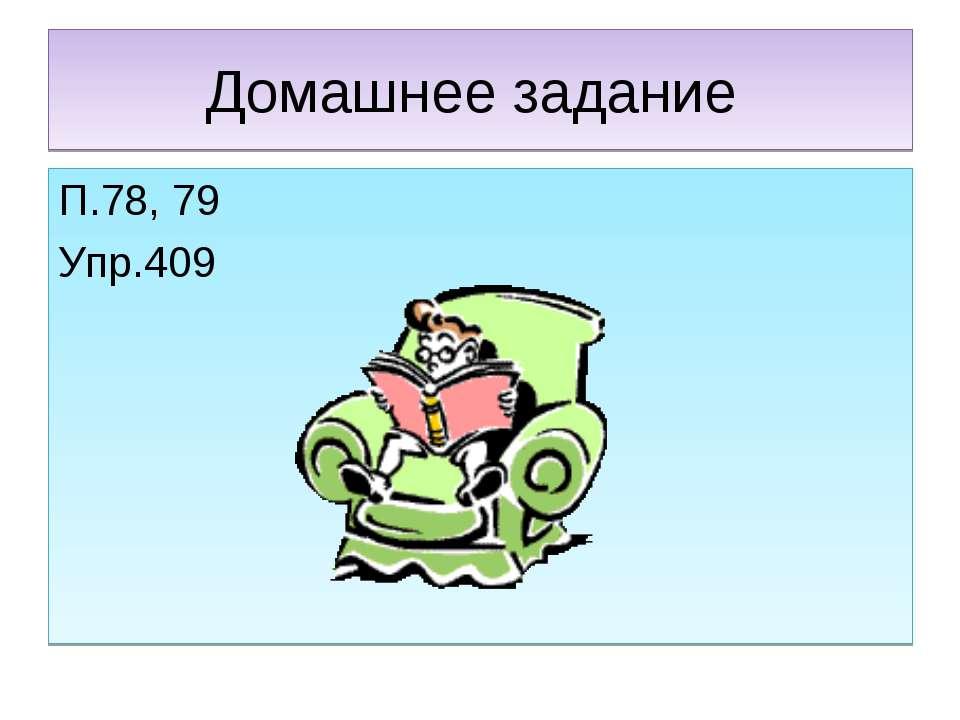 Домашнее задание П.78, 79 Упр.409