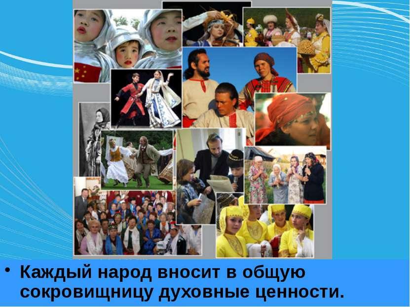 Каждый народ вносит в общую сокровищницу духовные ценности.