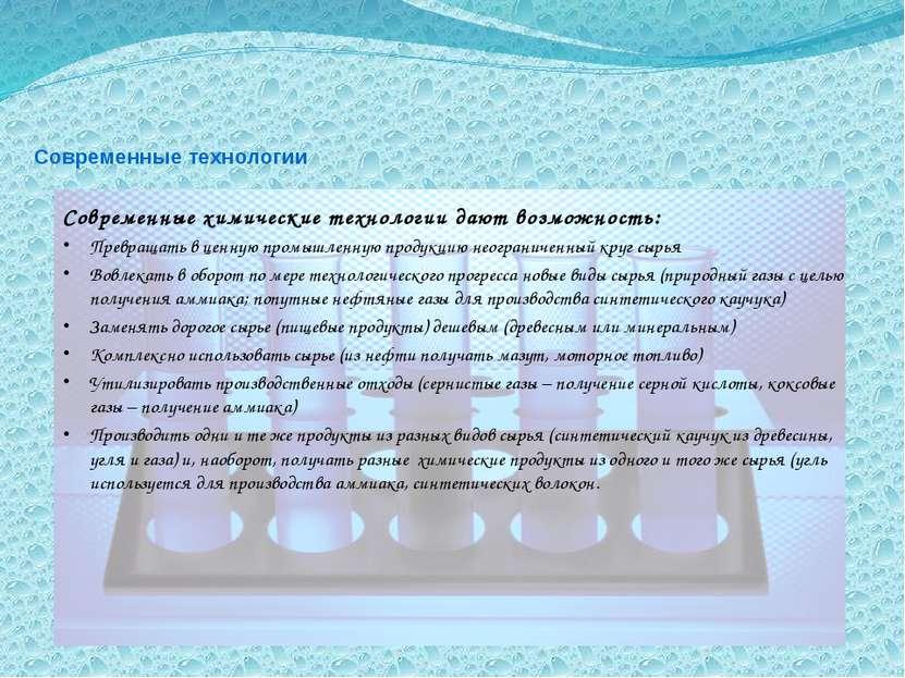 Современные технологии Современные химические технологии дают возможность: Пр...