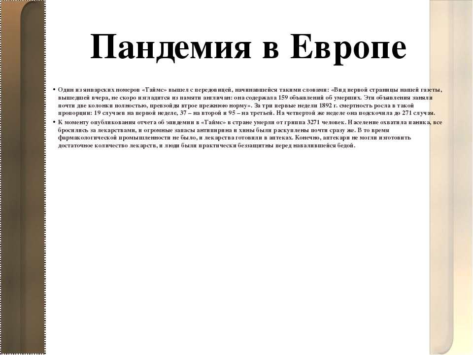 Пандемия в Европе Один из январских номеров «Таймс» вышел с передовицей, начи...
