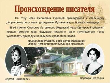 По отцу Иван Сергеевич Тургенев принадлежал к старинному дворянскому роду, ма...