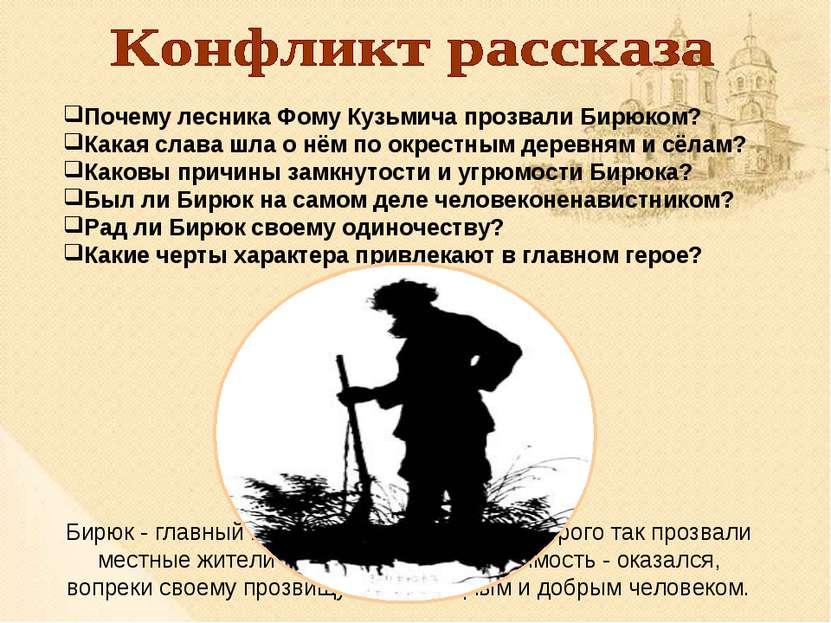 Почему лесника Фому Кузьмича прозвали Бирюком? Какая слава шла о нём по окрес...