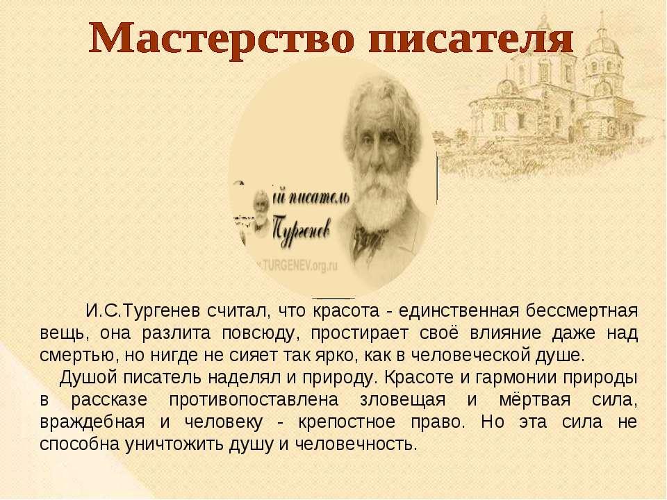 И.С.Тургенев считал, что красота - единственная бессмертная вещь, она разлита...