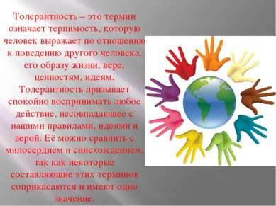 Толерантность – это термин означает терпимость, которую человек выражает по о...