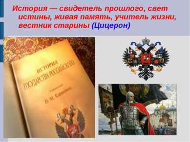 История — свидетель прошлого, свет истины, живая память, учитель жизни, вестн...