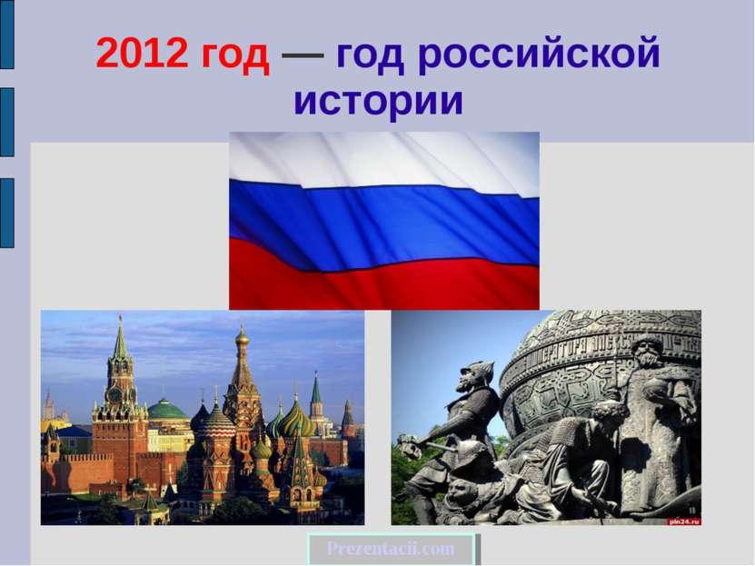 2012 год — год российской истории Prezentacii.com