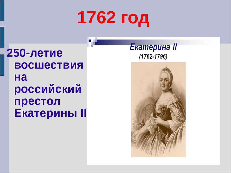 1762 год 250-летие восшествия на российский престол Екатерины II