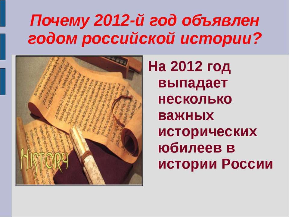 Почему 2012-й год объявлен годом российской истории? На 2012 год выпадает нес...