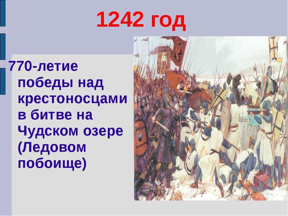 1242 год 770-летие победы над крестоносцами в битве на Чудском озере (Ледовом...