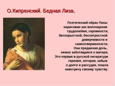 О.Кипренский. Бедная Лиза. Поэтический образ Лизы нарисован как воплощение тр...