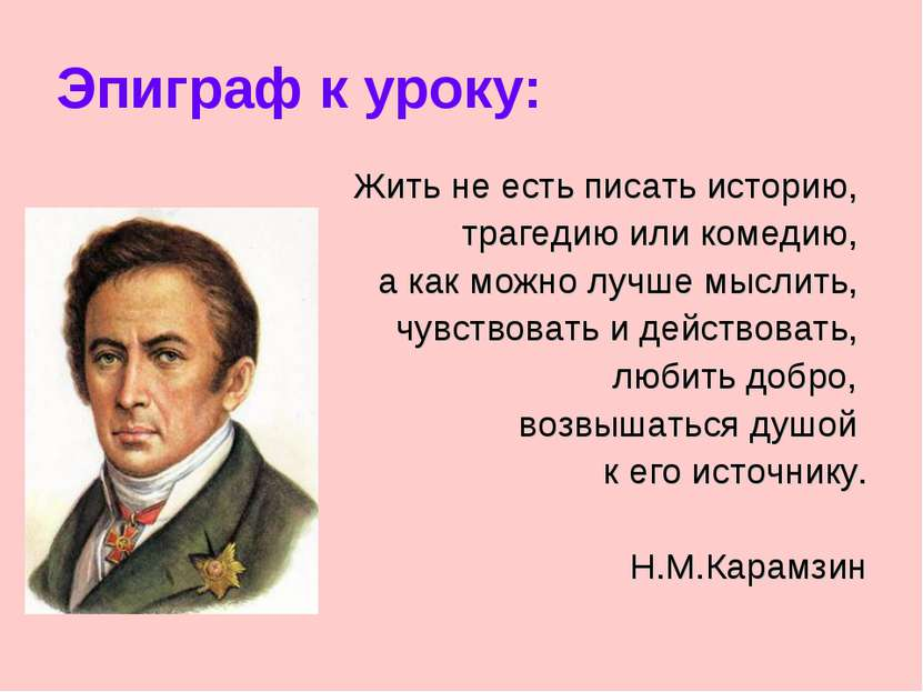 Эпиграф к уроку: Жить не есть писать историю, трагедию или комедию, а как мож...