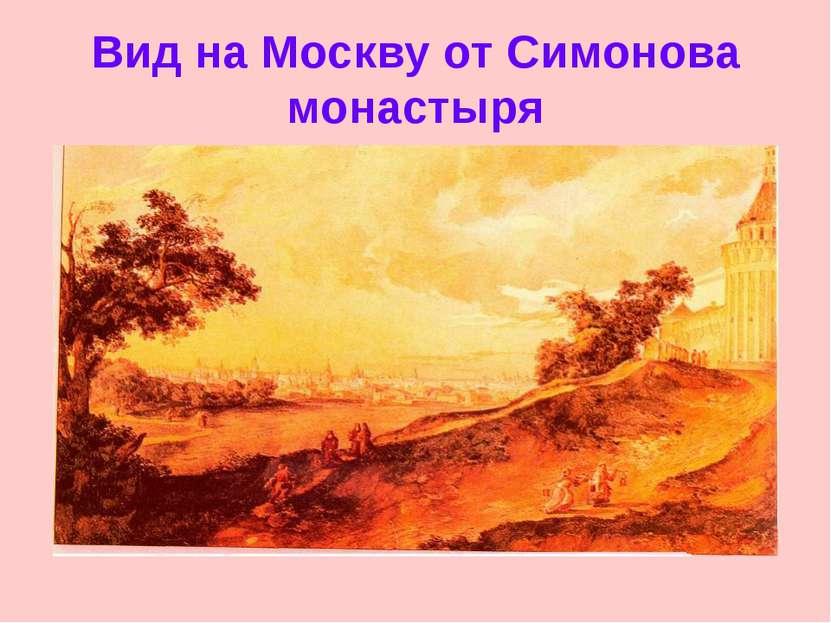 Вид на Москву от Симонова монастыря