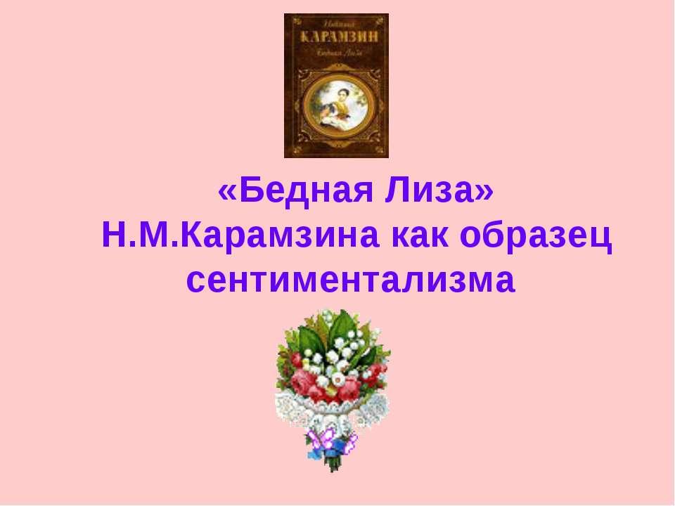 «Бедная Лиза» Н.М.Карамзина как образец сентиментализма
