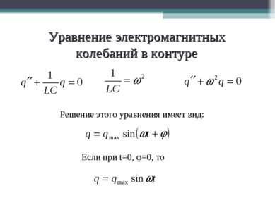 Уравнение электромагнитных колебаний в контуре Решение этого уравнения имеет ...