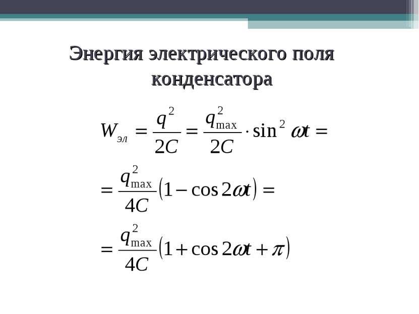 Энергия электрического поля конденсатора