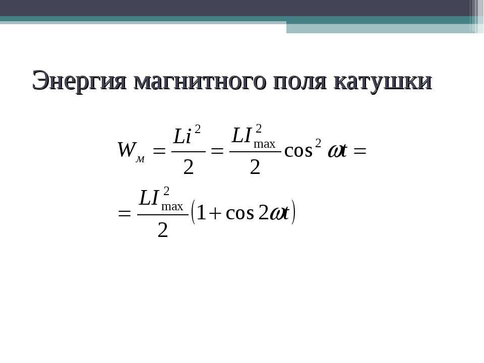 Энергия магнитного поля катушки