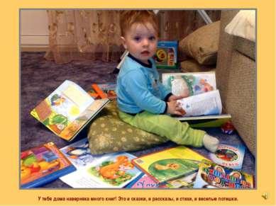 У тебя дома наверняка много книг! Это и сказки, и рассказы, и стихи, и веселы...